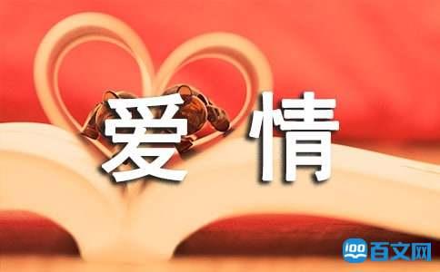 QQ爱情留言句子大全