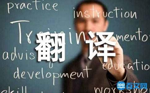 我的大学生活英语作文 我的大学生活英语作文与翻译