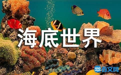 未来海底世界绘画作品
