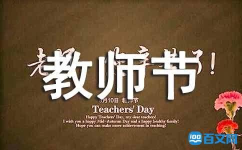 2016年教师节祝福语大全-歌颂老师的贴心祝福语