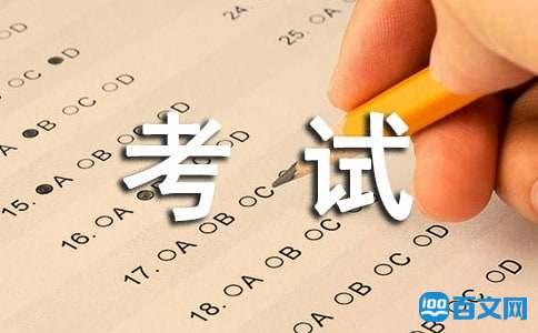 2016普通话水平测试字词朗读练习