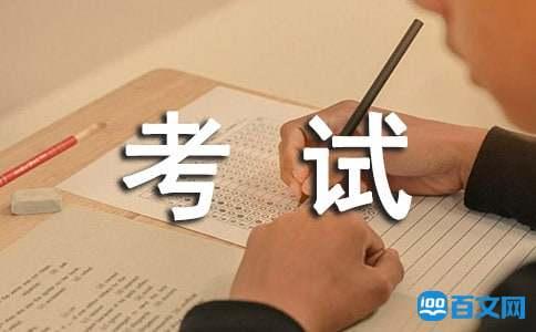 英语六级考试词汇练习精编版