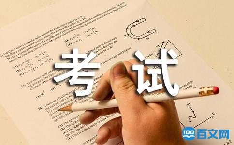 福建注会协会:领取2015年注册会计师考试全科合格证