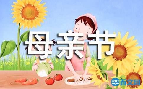 最新母亲节祝福语中英文