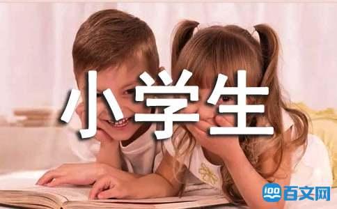 小学生语文作文必背好词好句大全