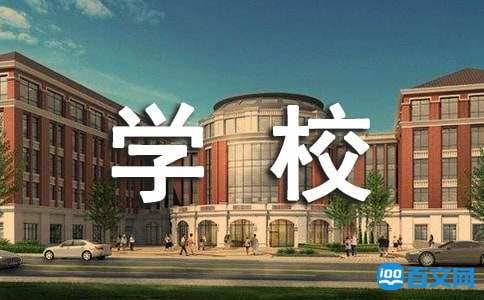 天津泰达枫叶国际学校2017年小升初招生简章