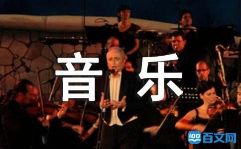 「音乐艺考」世界音乐院校排名