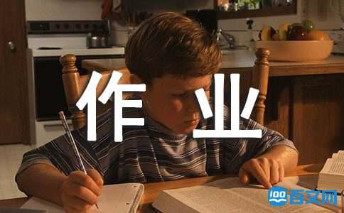 <strong>五年级下册语文暑假作业答案_1</strong>