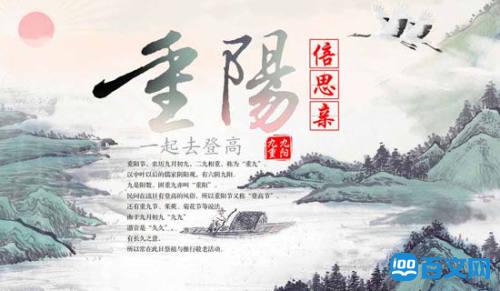 2016重阳节习俗吃什么